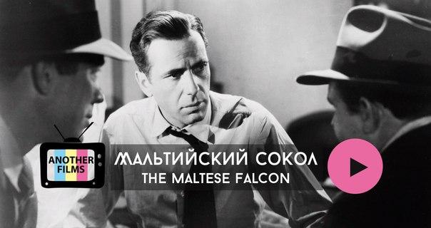 Интересный факт: американский физик Роберт Сербер назвал атомную бомбу, сброшенную на Нагасаки, «толстяком» в честь одного из персонажей «Мальтийского сокола».