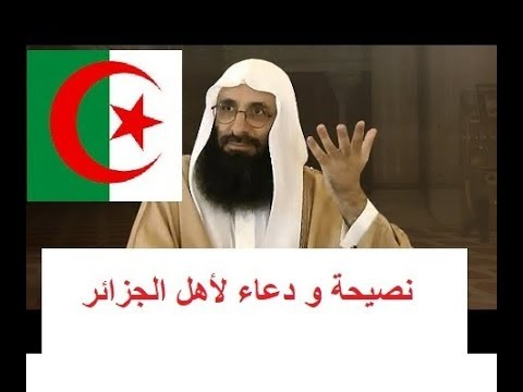 نصيحة لأهل الجزائر و دعاء للجزائر و لكل الع