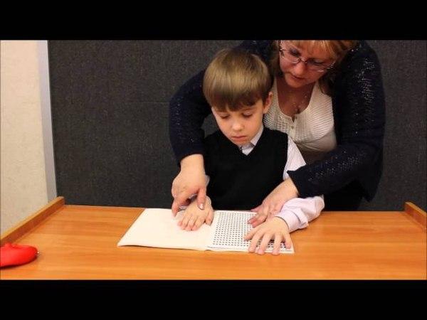 Заправляем тетрадь в прибор для письма и чтения по Брайлю