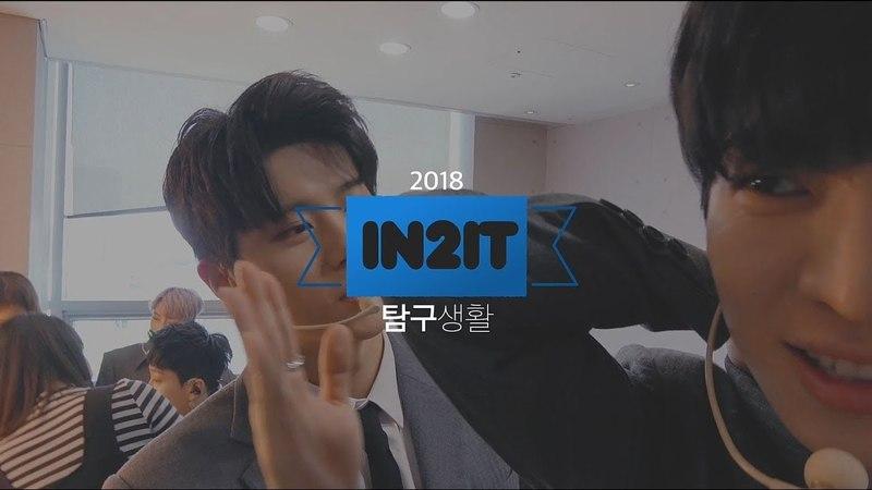 [인투잇_탐구생활] episode_12 : 스냅샷, 대기실 이야기! (part.3)