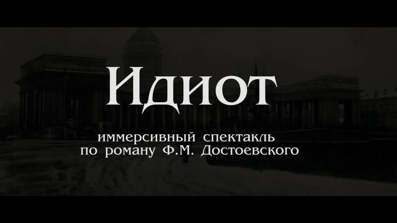 Трейлер иммерсивного спектакля ИДИОТ (по Ф.М. Достоевскому)