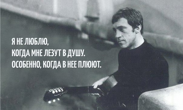 «Я не люблю...». Владимир Высоцкий: ↪