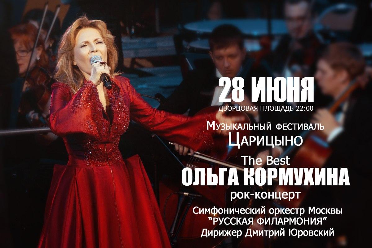 Ольга Кормухина, Москва - фото №14