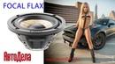 Подробно о сабвуфере Focal Flax