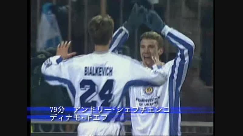 143 CL-1998/1999 Dinamo Kiev - Real Madrid 2:0 (17.03.1999) HL