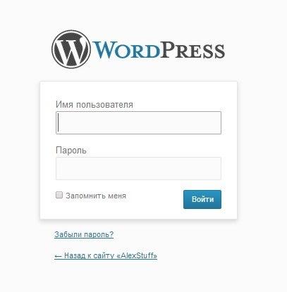 вход в админку вашего блога
