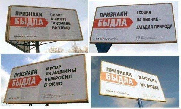 Беспощадная русская социальная реклама