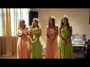 Песня подружек невесты с подвохом:)