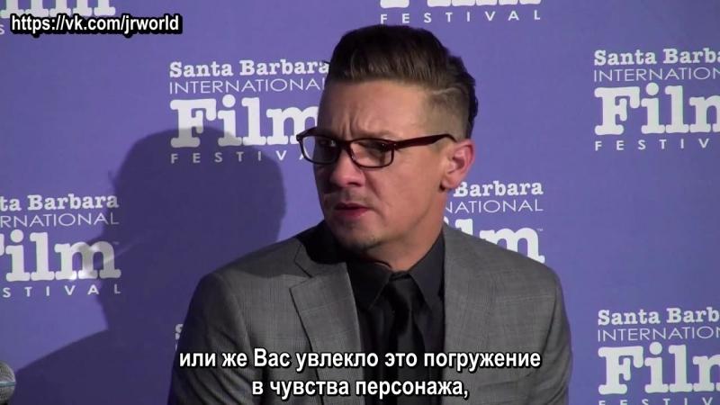 SBIFF Cinema Society Wind River QA with Jeremy Renner рус суб