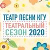 Театр Песни КГУ | Театральный сезон 2020