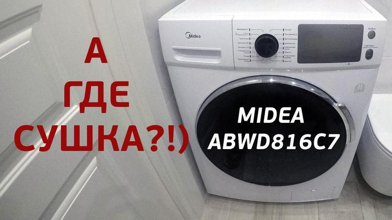 Стиральная машина с сушкой Midea ABWD186C7 первая сушка. Обзор стиральной машинки. Стоит ли брать