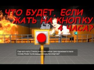 Скачать Игру Стэнли Парабл - фото 4