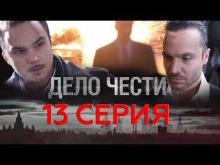 Дело чести 13 серия (2013)