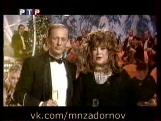 Михаил Задорнов и Алла Пугачева (