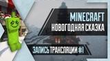[Интерактив] PHombie и Molekula против Minecraft: Новогодняя сказка! Запись 1!
