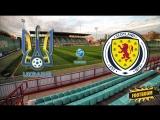 Прямая трансляция матча Украина - Шотландия