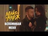Макс Корж - Вспоминай меня (unofficial video clip)
