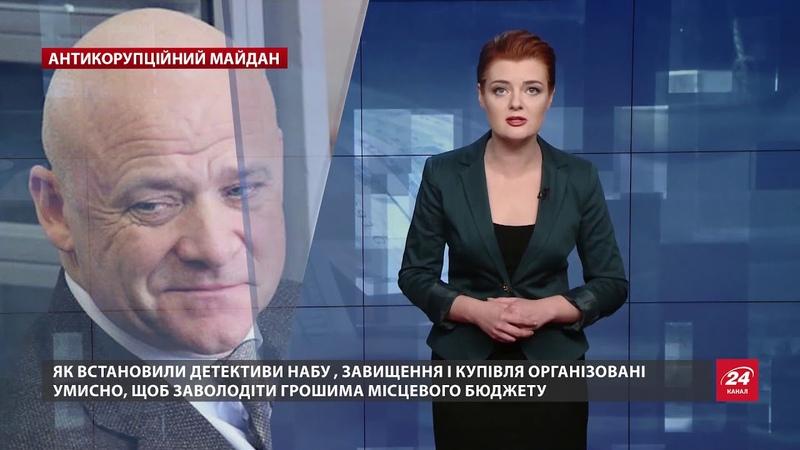 Без подолання корупції Україна не зможе перемогти в гібридній війні з Росією, Антикорупційний майдан
