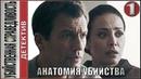 Убийственная справедливость 2019. 1 серия. Детектив, премьера.