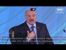 Лукашенко рассказал о страхе россиян и дал совет, как относиться к соседу