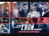 «Свои -2» смотрите на Пятом канале
