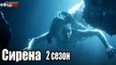Сирена/Siren 2 сезонФевраль2019.Трейлер Топ-100