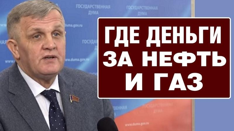 ⭐ КАК-ТО СТРАННО ПОЛУЧАЕТСЯ НЕФТЬ И ГАЗ ОБЩИЕ, А ДЕНЬГИ ГДЕ Коломейцев Путин Медведев