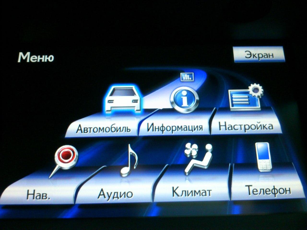 Меню Lexus ES 2013
