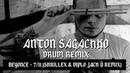 ANTON SAGACHKO DRUM REMIX Beyonce 7 11 Skrillex Diplo Jack Ü remix