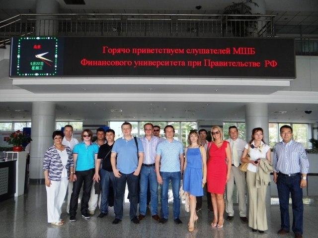 Слушатели Международной школы бизнеса в Китае | Ассоциация предпринимателей Китая