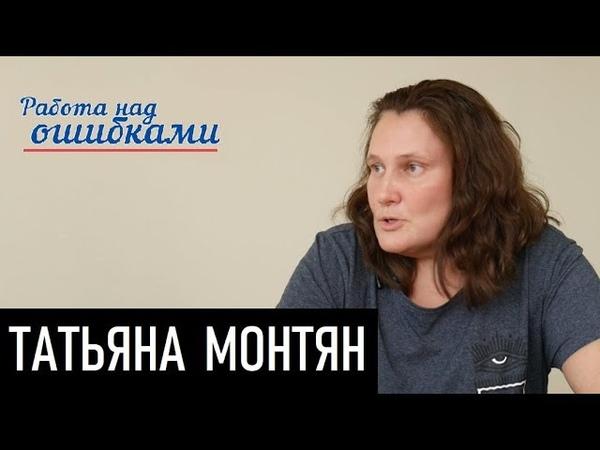 В руинах государственной системы. Д.Джангиров и Т.Монтян
