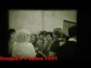 СВАДЬБА НАША-1991