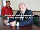 Глава и его общественники против депутата Ильина. Ильина Авторская программа Виктора Ильина № 54