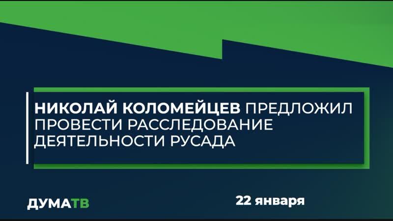 Николай Коломейцев предложил провести расследование деятельности РУСАДА