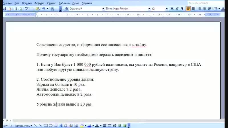 Государственная тайна Бедность держит людей в России