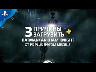 Batman the arkham knight | 3 причины загрузить с playstation plus | ps4