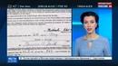 Новости на Россия 24 • Власти Польши обвиняют американского пенсионера в военных преступлениях