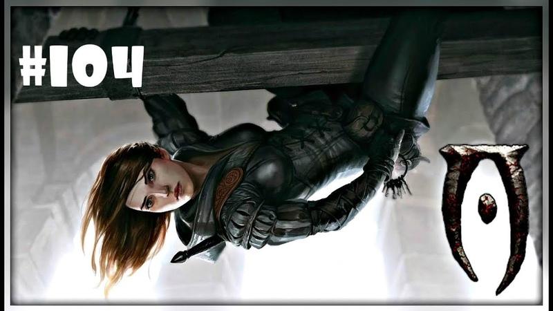Oblivion Association 104 Гильдия воров