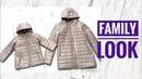 Стёганные куртки для мамы и дочки 👩🏼💕👧🏼 Как сшить куртку TIM_hm
