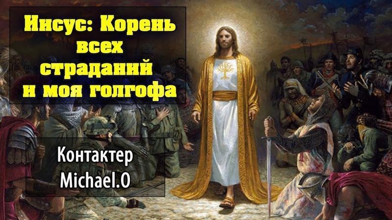 Иисус: Корень всех страданий и моя голгофа | G.Chenneling