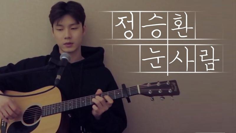 정승환 -눈사람(Snow Man) Acousitc COVER (곽진언ver) by.송재호