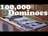 100,000 Домино