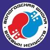 Вологодская школа боевых искусств