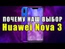 Huawei Nova 3 – КРАСАВЕЦ
