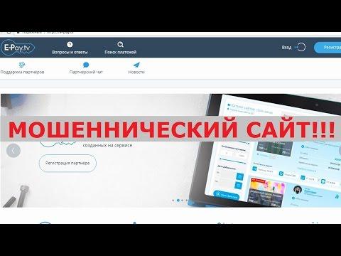E-Pay.tv - каталог партнерских программ для сайтов по продаже инфопродуктов. Честный отзыв.