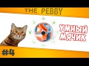 PEBBY Умный и продвинутый мячик 🐶 🎾 🐱 Kickstarter