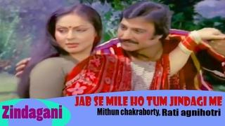 Jab Se Mile Ho Tum Jindagi Me - Full Song | Zindagani | Rakhee, Suresh Oberoi | Bollywood Song HD