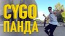 Танцуем под CYGO - Panda Танцующий Чувак Мы бежим с тобой, как будто от гепарда