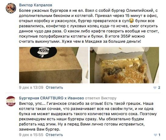 Бизнес по-ивановски