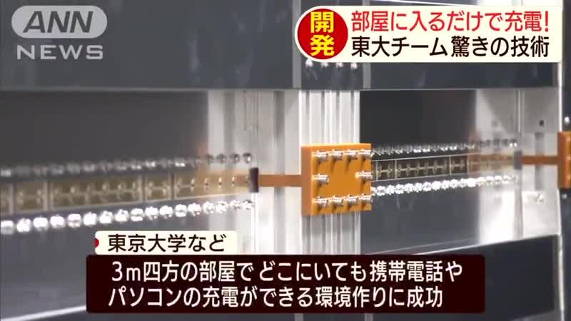 В Токийском университете построили комнату площадью 3 кв м с беспроводной передачей электричества телефон заряжается в руке журн